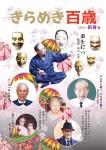 2013年新春号表紙
