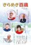 2013年12月号表紙