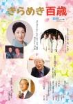 2014年4月号表紙
