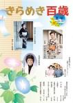2014年夏・秋表紙