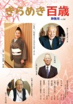 2014年10月号表紙