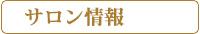 banner_salon