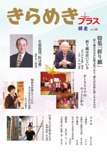 2014年11月号表紙
