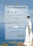 最西端:神崎鼻訪問証明書