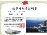 最南端:佐多岬到着証明書