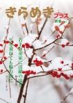 新春 Vol41表紙