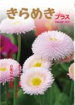 Vol.64皐月 表紙