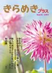 Vol.45文月表紙