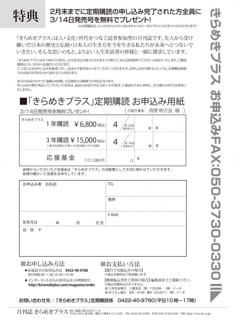 fax201602