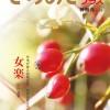 神無月(Vol38)表紙