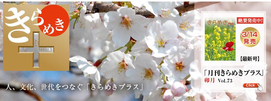 きらめきプラス Vol.73 4月号