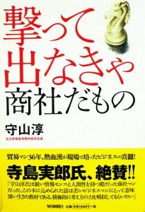 moriyama_syosya