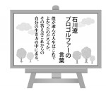 石川遼、プロゴルファーの言葉