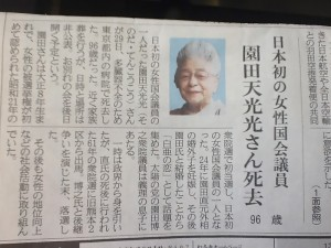 園田天光光さんの訃報