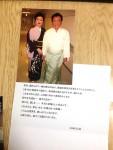 永田様からのお手紙