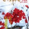 新春合併号・表紙