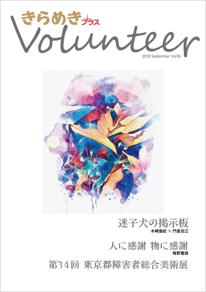 きらめきプラス Volunteer 2019 September Vol.78 表紙
